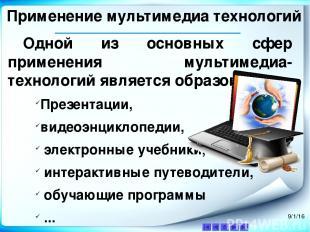 Применение мультимедиа технологий в бизнесе (электронные каталоги недвижимости,