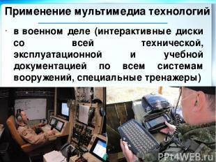 Применение мультимедиа технологий вразвлечениях (виртуальная реальность, компью