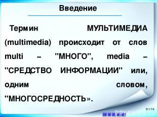 Введение Мультимедиа определяет информационную технологию, основанную на програм