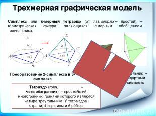 Трехмерная графическая модель Перед воспроизведением на экране происходит пересч