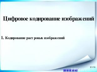Кодирование растровых изображений Оптическое разрешение изображения Параметр, ха