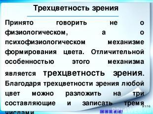 Источники Симонович C.В., Общая информатика. Новое издание, Питер 2011 428 с. Са