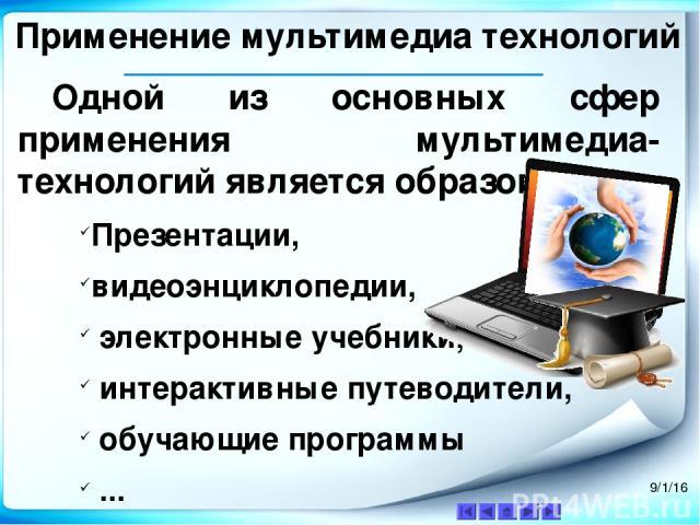 Применение мультимедиа технологий в бизнесе (электронные каталоги недвижимости, мебели и любых других товаров, которые покупатель может посмотреть посредством Интернета и совершить покупку не выходя из дома)