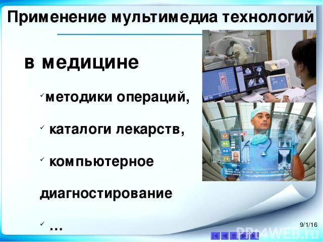 Применение мультимедиа технологий ввоенном деле (интерактивные диски со всей технической, эксплуатационной и учебной документацией по всем системам вооружений, специальные тренажеры)