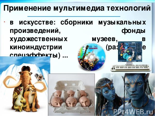 Доставка мультимедийной продукции