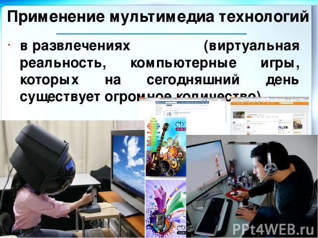Доставка мультимедийной продукции Чтобы любая мультимедийная продукция могла попасть от производителя к потребителям, необходимы средства для её доставки. Различают два вида доставки.