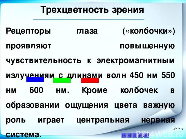 Трехцветность зрения Аквамарин — Цветовые координаты — HEX #7FFFD4 RGB (r,g,b) (127, 255, 212) CMYK (c,m,y,k) (40, 0, 30, 0) HSV (h,s,v) (160°, 50%, 100%)