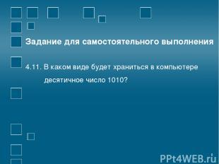 * Задание для самостоятельного выполнения 4.11. В каком виде будет храниться в к