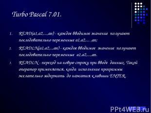 Turbo Pascal 7.01. READ(а1,а2,...,аn) - каждое вводимое значение получают послед