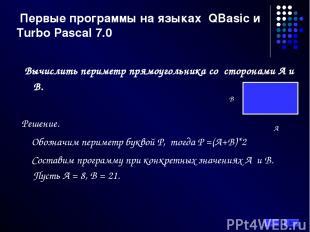 Первые программы на языках QBasic и Turbo Pascal 7.0 Вычислить периметр прямоуго