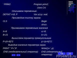' PRIM2 Рrogram prim2; Uses Crt; Описываем переменные. DEFINT A-B, P Var a,b,p: