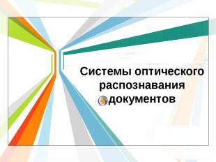 Системы оптического распознавания документов L/O/G/O www.themegallery.com
