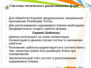 Для обработки бланков предназначено специальное приложение FineReader Forms. Для