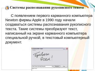 Системы распознавания рукописного текста С появлением первого карманного компьют