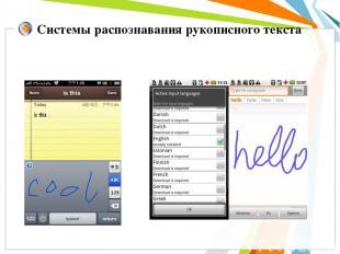 Системы распознавания рукописного текста