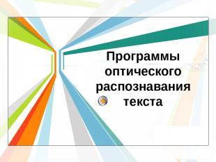 Программы оптического распознавания текста L/O/G/O www.themegallery.com