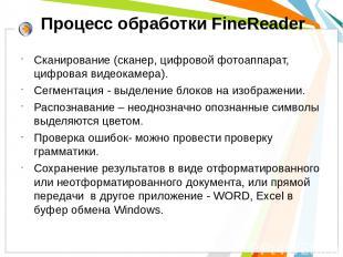 Процесс обработки FineReader Сканирование (сканер, цифровой фотоаппарат, цифрова