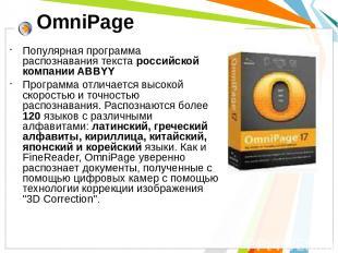 OmniPage Популярная программа распознавания текста российской компании ABBYY Про