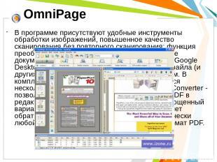 OmniPage В программе присутствуют удобные инструменты обработки изображений, пов
