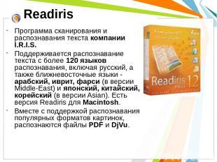 Readiris Программа сканирования и распознавания текста компании I.R.I.S. Поддерж