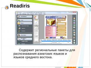Readiris Содержит региональные пакеты для распознавания азиатских языков и языко