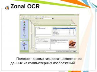 Zonal OCR Помогает автоматизировать извлечение данных из компьютерных изображени