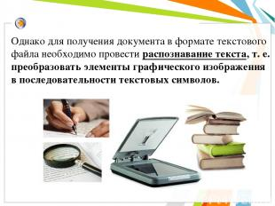 Однако для получения документа в формате текстового файла необходимо провести ра