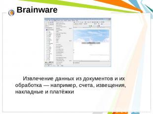 Brainware Извлечение данных из документов и их обработка — например, счета, изве