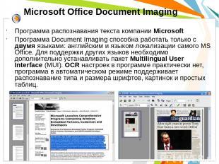 Microsoft Office Document Imaging Программа распознавания текста компании Micros