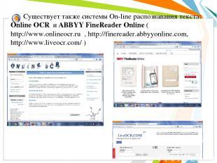 Существует также системы On-line распознавания текста: Online OCR и ABBYY FineRe