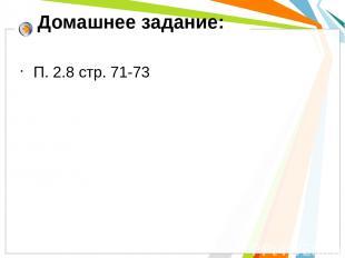 Домашнее задание: П. 2.8 стр. 71-73