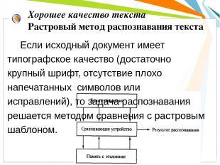 Хорошее качество текста Растровый метод распознавания текста Если исходный докум