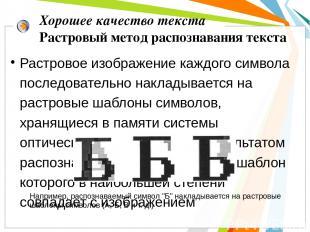 Хорошее качество текста Растровый метод распознавания текста Растровое изображен