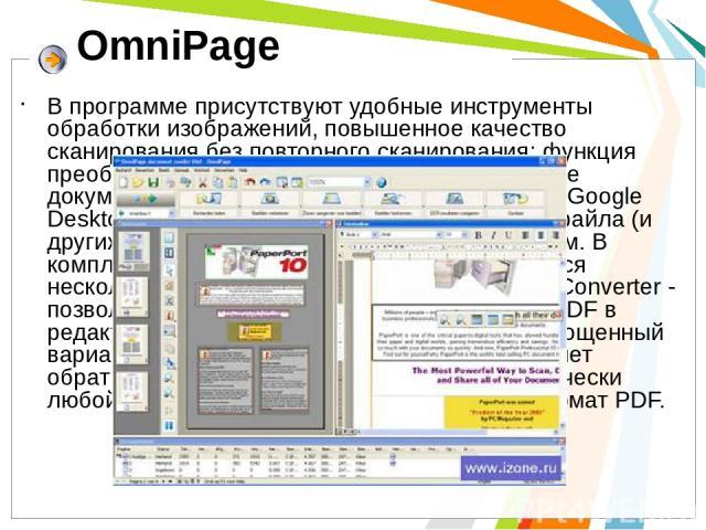 OmniPage В программе присутствуют удобные инструменты обработки изображений, повышенное качество сканирования без повторного сканирования; функция преобразования бумажных форм в электронные документы, заполняемые на экране; механизм Google Desktop S…