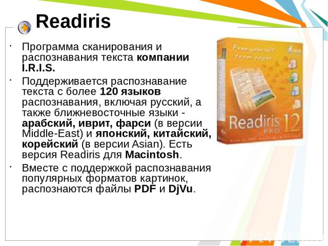Readiris Программа сканирования и распознавания текста компании I.R.I.S. Поддерживается распознавание текста с более 120 языков распознавания, включая русский, а также ближневосточные языки - арабский, иврит, фарси (в версии Middle-East) и японский,…