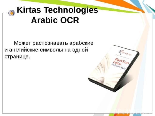 Kirtas Technologies Arabic OCR Может распознавать арабские и английские символы на одной странице.