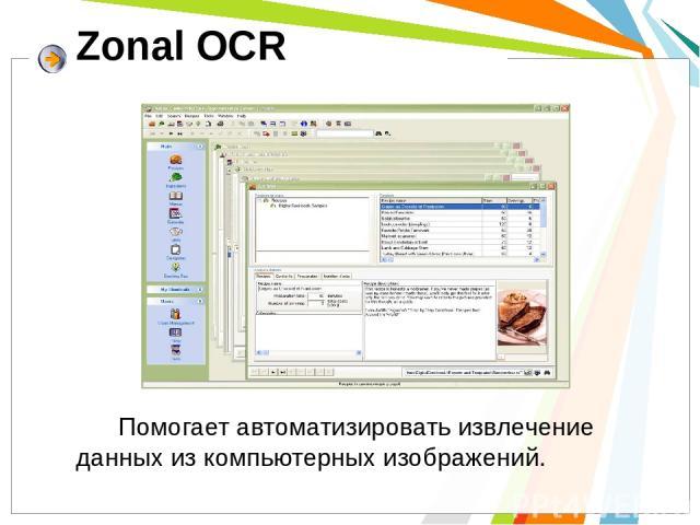 Zonal OCR Помогает автоматизировать извлечение данных из компьютерных изображений.