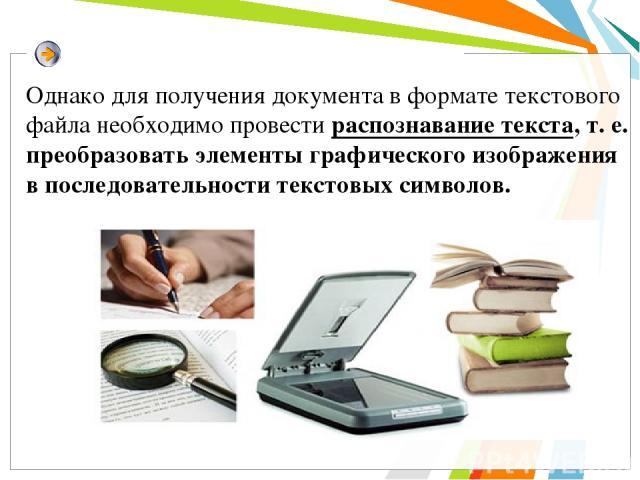 Однако для получения документа в формате текстового файла необходимо провести распознавание текста, т. е. преобразовать элементы графического изображения в последовательности текстовых символов.
