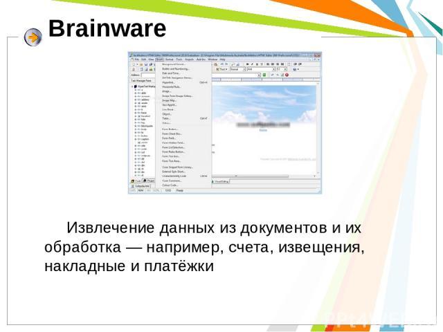 Brainware Извлечение данных из документов и их обработка — например, счета, извещения, накладные и платёжки