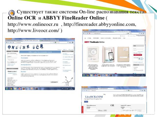 Существует также системы On-line распознавания текста: Online OCR и ABBYY FineReader Online (http://www.onlineocr.ru , http://finereader.abbyyonline.com, http://www.liveocr.com/ )