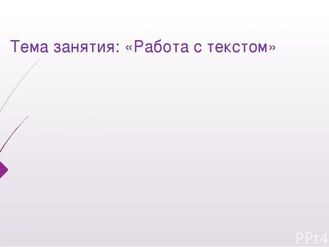 Задание Создать надписи: ФИО, с разными параметрами текста (по выбору).