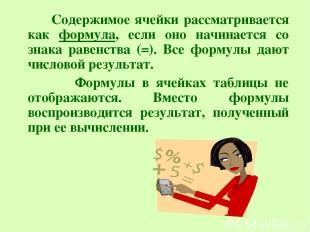 Содержимое ячейки рассматривается как формула, если оно начинается со знака раве
