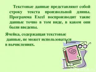 Текстовые данные представляют собой строку текста произвольной длины. Программа