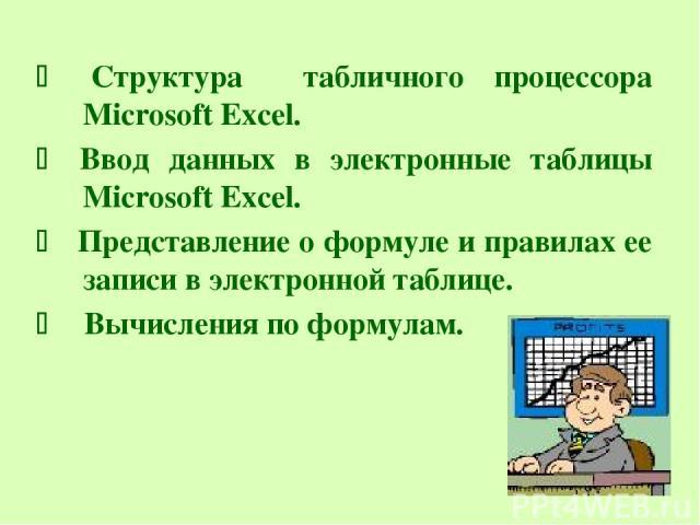 Структура табличного процессора Microsoft Excel. Ввод данных в электронные таблицы Microsoft Excel. Представление о формуле и правилах ее записи в электронной таблице. Вычисления по формулам.
