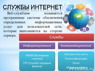 Веб-службами называются программные системы обеспечения определенных информацион