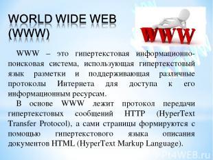 WWW – это гипертекстовая информационно-поисковая система, использующая гипертекс