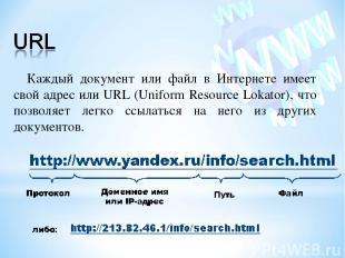Каждый документ или файл в Интернете имеет свой адрес или URL (Uniform Resource