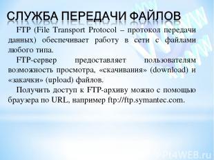 FTP (File Transport Protocol – протокол передачи данных) обеспечивает работу в с