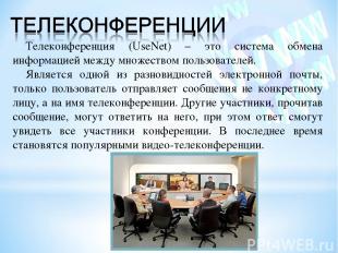 Телеконференция (UseNet) – это система обмена информацией между множеством польз