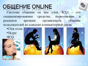 Системы общения on line (chat, ICQ) – это специализированные средства, позволяющ